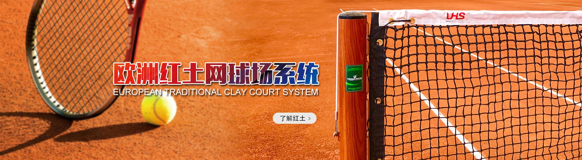 欧洲传统红土网球场系统