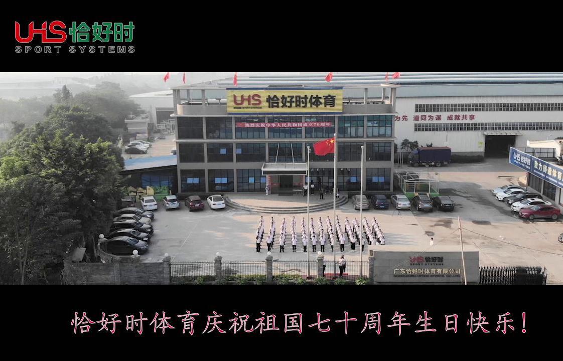 广东iOS进不去亚博体育庆祝新中国成立七十周年
