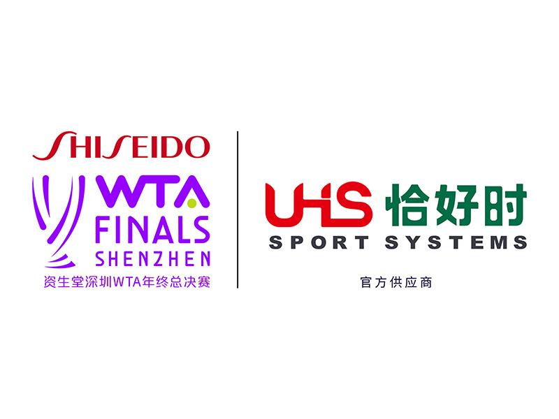 资生堂·深圳WTA年终总决赛