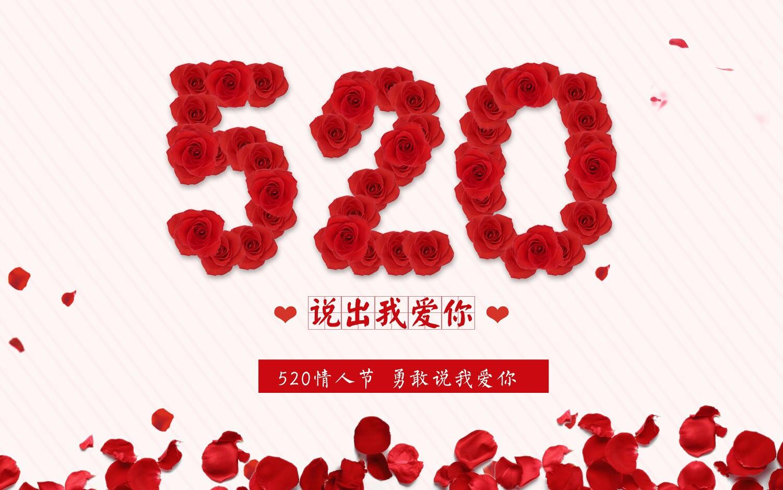520向所有球场表白 爱它就去运动吧!
